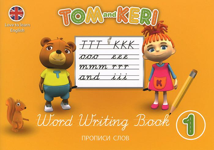 Tom and Keri: Word Writing Book 1 / Том и Кери. Прописи слов 1