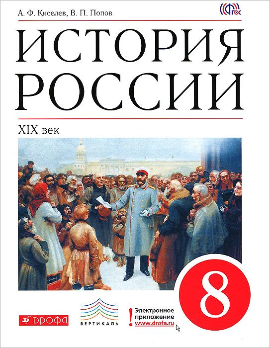 История России. ХIХ в. 8 класс. Учебник