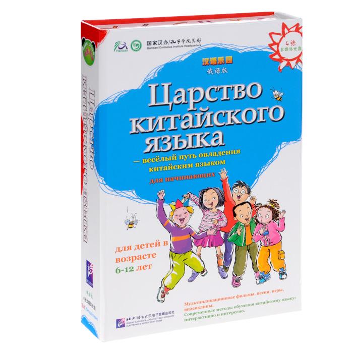 Царство китайского языка. Веселый путь овладения китайским языком. Для начинающих ( 4 CD-ROM)