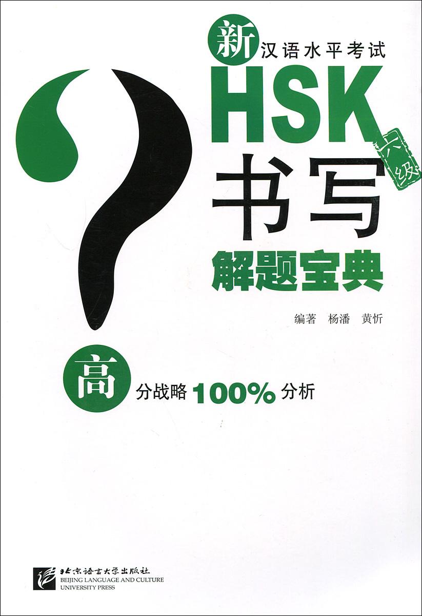 Подготовка к тесту HSK. Уровень 6. Письмо
