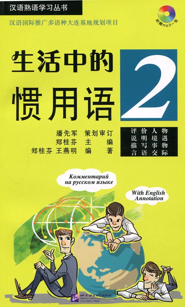 Идиомы в обиходной жизни. В 2 томах. Книга 2 (+ CD-ROM)