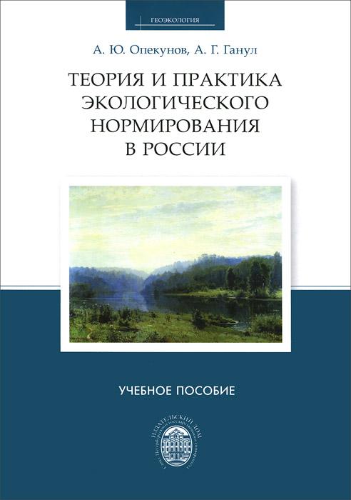 Теория и практика экологического нормирования в России. Учебное пособие