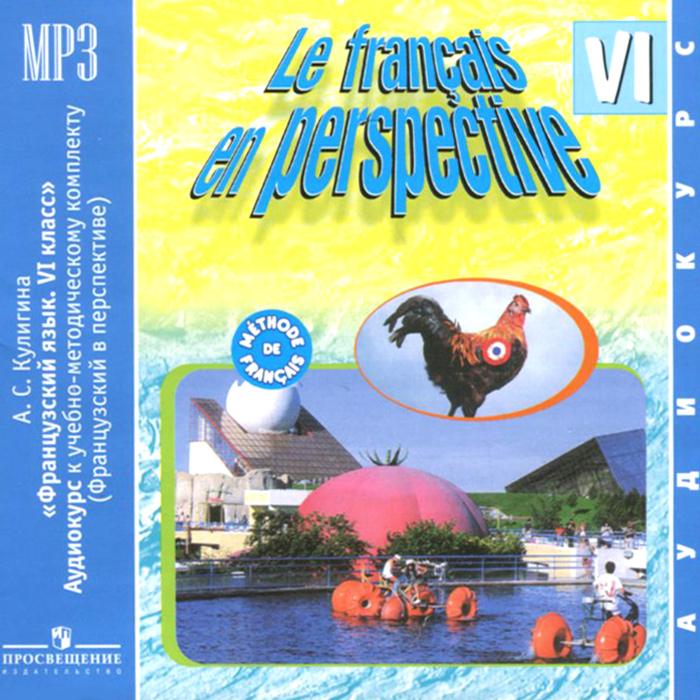 Le francais en perspective 6 / Французский язык. 6 класс (аудиокурс MP3)12296407Аудиоприложение к учебно-методическому комплекту Французский в перспективе для 6 класса общеобразовательных организаций и школ с углублённым изучением французского языка является неотъемлемой и обязательной для изучения частью УМК, переработанного в соответствии с требованиями Федерального государственного образовательного стандарта основного общего образования. Аудиоприложение - незаменимый учебный материал, способствующий развитию навыков аудирования, постановке произношения и пониманию интонационного рисунка французской речи. Он содержит тщательно отобранный современный языковой материал. В аудиоприложение вошли задания на аудирование - тексты и диалоги, фонетические упражнения, упражнения, в которых прорабатывается употребление новой лексики, речевых стереотипов, грамматических структур. Данное учебное пособие включает материалы к учебнику и рабочей тетради; транскрипция текстов учебника и рабочей тетради дана в книге для учителя. Все тексты записаны...
