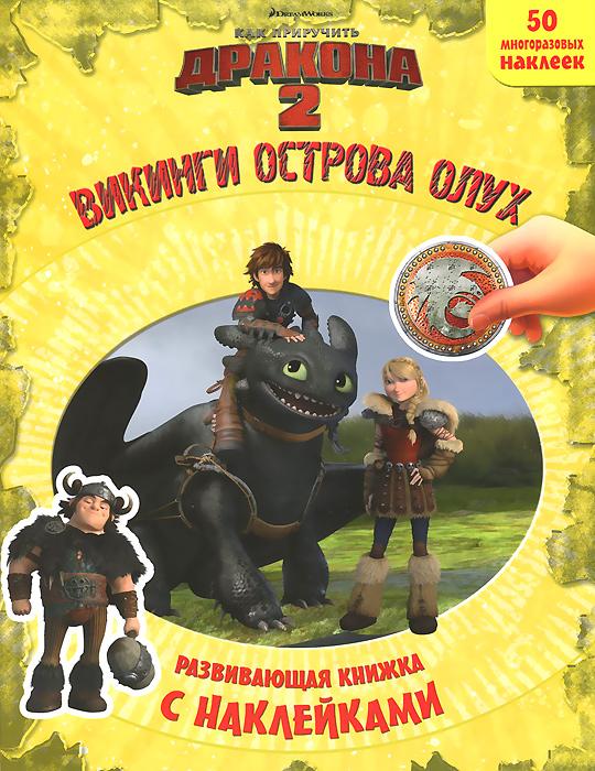 Как приручить дракона 2. Викинги острова Олух. Развивающая книжка с наклейками