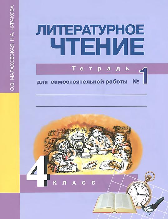 Литературное чтение. 4 класс. Тетрадь для самостоятельной работы №1