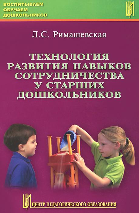 Технология развития навыков сотрудничества у старших дошкольников. Учебно-методическое пособие