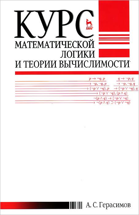 Курс математической логики и теории вычислимости. Учебное пособие