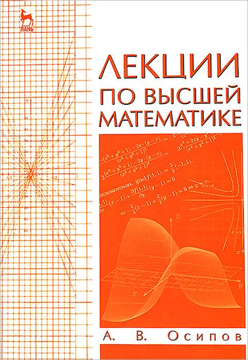 Лекции по высшей математике. Учебное пособие
