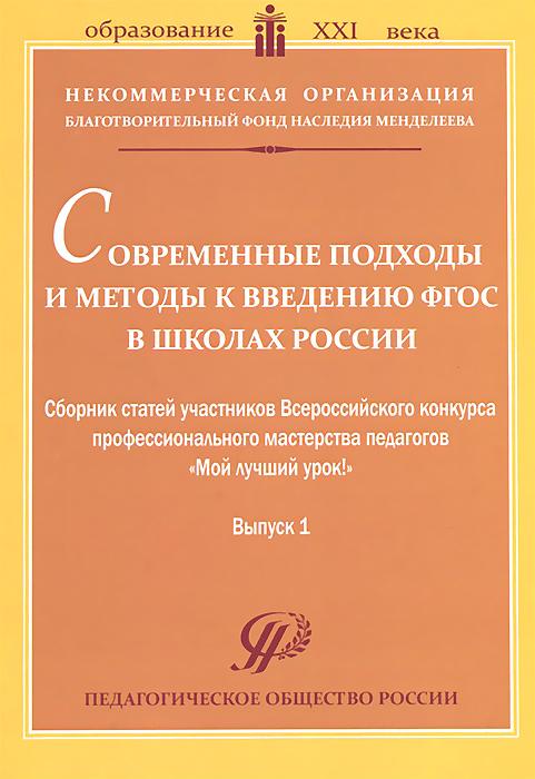 Современные подходы и методы к введению ФГОС в школах России. Выпуск 1