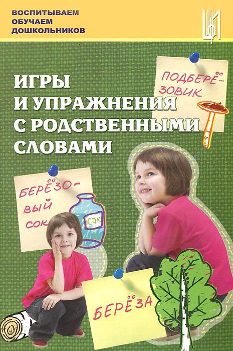 Игры и упражнения с родственными словами. Учебно-методическое пособие12296407Предлагаемые игры и упражнения по подбору родственных слов представлены десятью семьями, широко употребляемыми в активной лексике детей: Сад, Дождь, Гриб, Рыба, Зима, Снег, Мороз, Вода, Цветок. Они рассчитаны на детей седьмого года жизни и рекомендуются к использованию на занятиях по определенным лексическим темам. В пособии дается алгоритм работы по обучению детей понятию родственные слова. Эти игры и упражнения помогут успешному обучению детей в школе. Пособие предназначено педагогам, работающим с детьми дошкольного возраста.