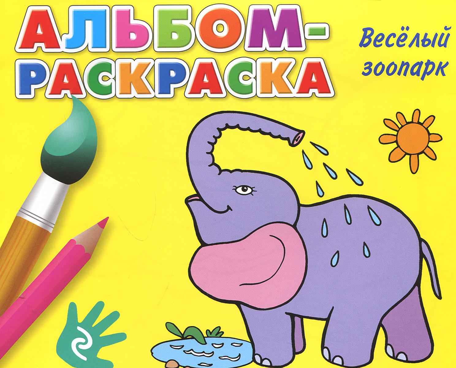 Веселый зоопарк. Альбом-раскраска12296407Ведущие российские психологи рекомендуют для раскрасок именно альбомный формат - Он способствует лучшей концентрации малыша на процессе раскрашивания. Раскраски подходят даже самым маленьким детям, с их помощью они разовьют не только мелкую моторику, но и желание заниматься и развиваться. Специально подобранные лаконичные иллюстрации можно раскрашивать не только кисточкой, цветными карандашами и фломастерами, но даже пальчиками.