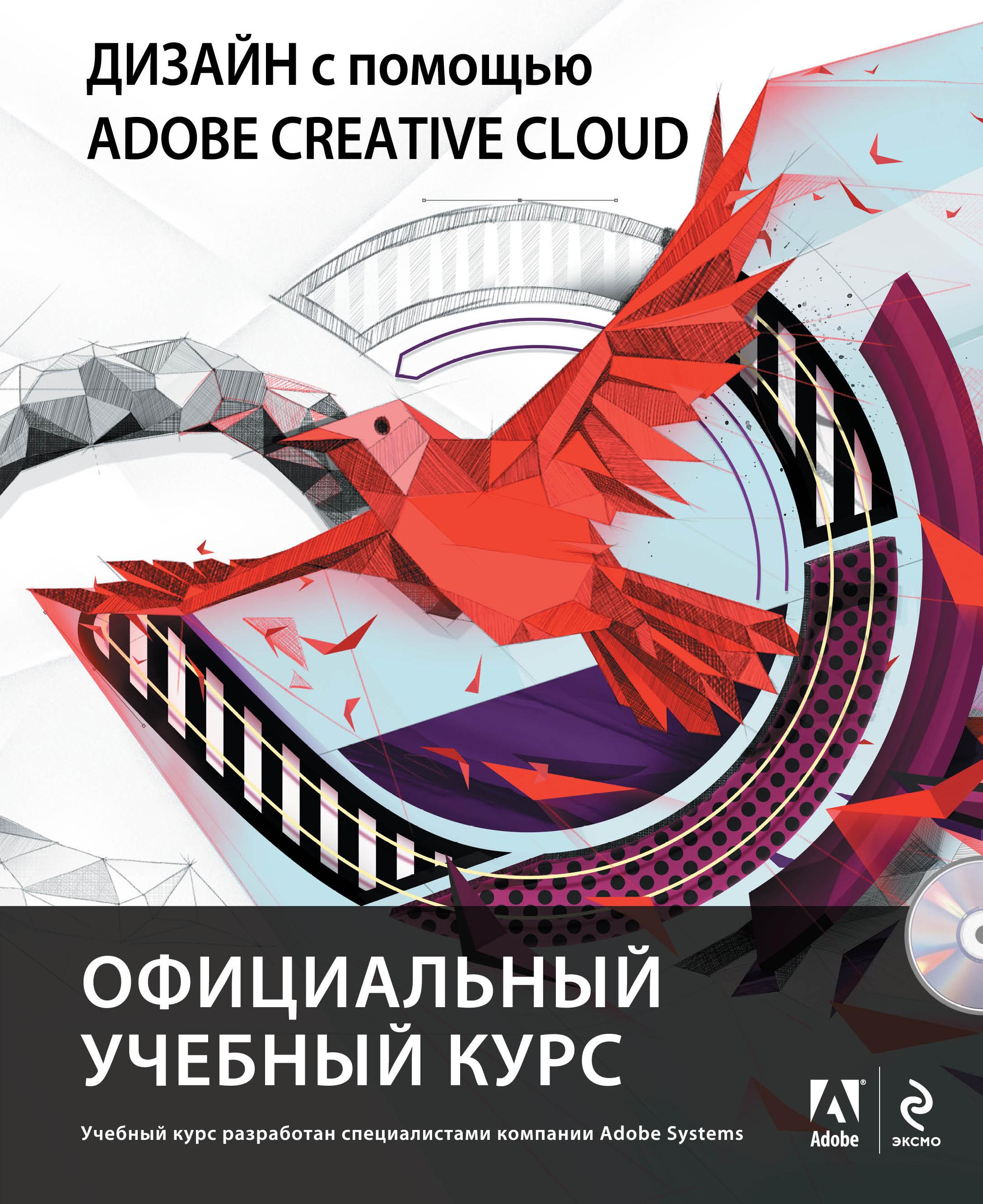Дизайн с помощью Adobe Creative Cloud. Официальный учебный курс (+ DVD-ROM)