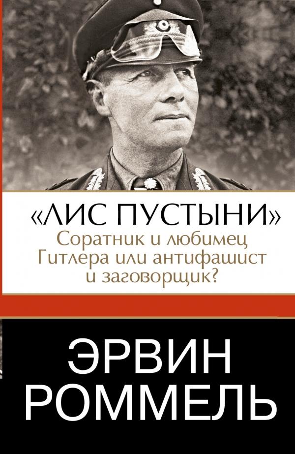 Лис пустыни. Соратник и любимец Гитлера или антифашист и заговорщик?