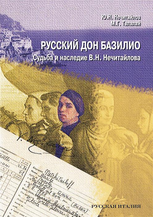 Русский дон Базилио. Судьба и наследие В. Н. Нечитайлова