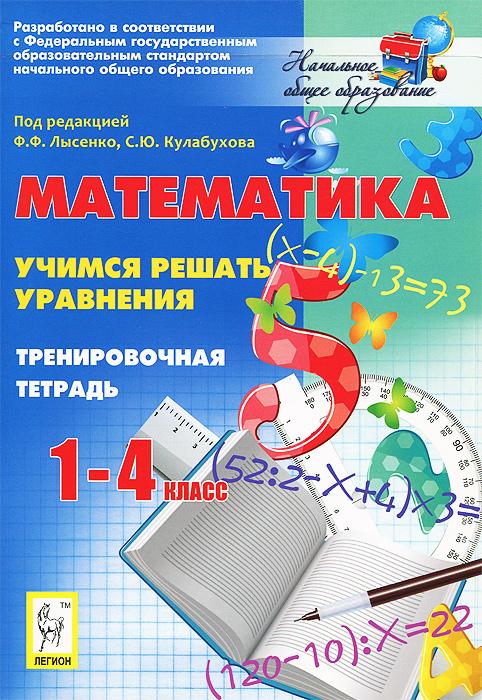 Математика. 1-4 классы. Учимся решать уравнения. Тренировочная тетрадь