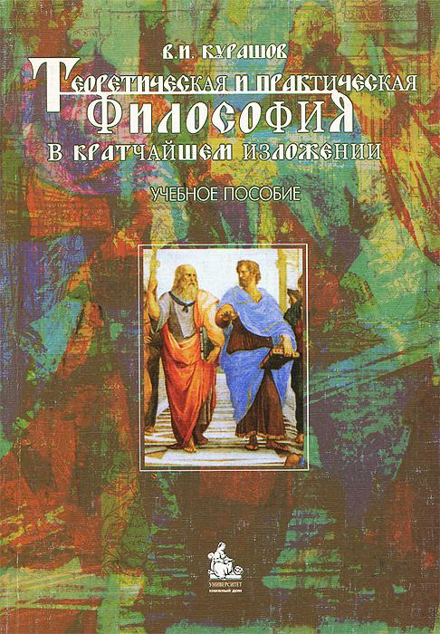 Теоретическая и практическая философия в кратчайшем изложении. Учебное пособие