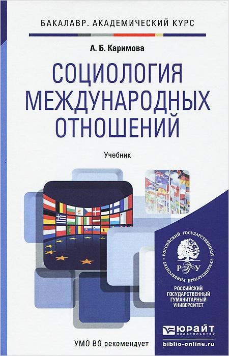 Социология международных отношений. Учебник