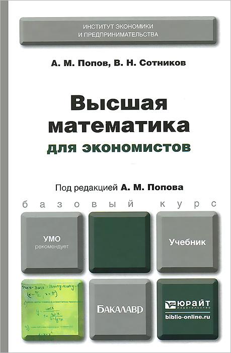 Высшая математика для экономистов. Учебник