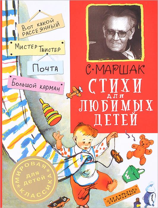 Стихи для любимых детей12296407В 29-ом или 30-ом году XX века С.Я.Маршаку рассказали о том, как один из американских туристов остался в Ленинграде без ночлега после того, как отказался поселиться в одной гостинице с негром. Так возник замысел МИСТЕРА ТВИСТЕРА. Нелегко писать детям на политические темы. Значительно проще рассказать ребёнку про человека рассеянного или о путешествии письма. Но со всеми задачами справлялся Самуил Яковлевич Маршак на самом высочайшем уровне. Эти странные истории составили книгу, которую вы держите в руках. Уникальность этой книги заключается ещё и в том, что собраны в ней произведения С.Я.Маршака, которые вместе иллюстрировали замечательные художники Анатолий Михайлович Елисеев и Михаил Александрович Скобелев. Литературно-художественное издание. Для дошкольного возраста.