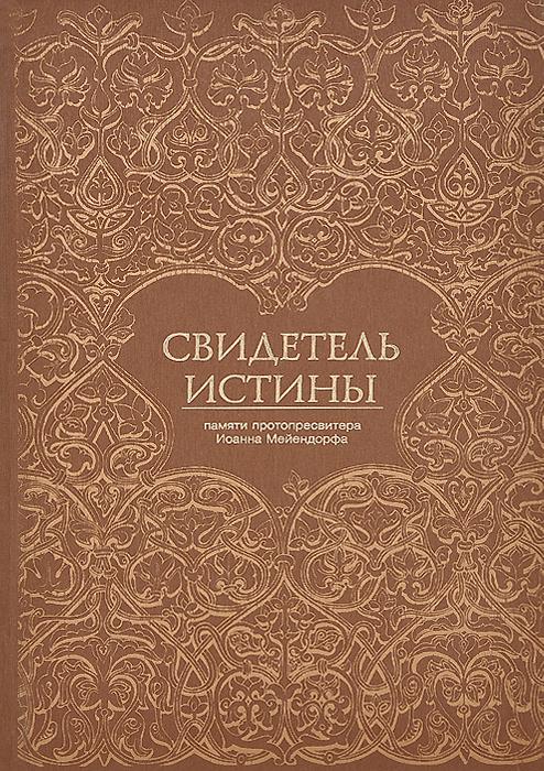 Свидетель Истины. Памяти протопресвитера Иоанна Мейендорфа