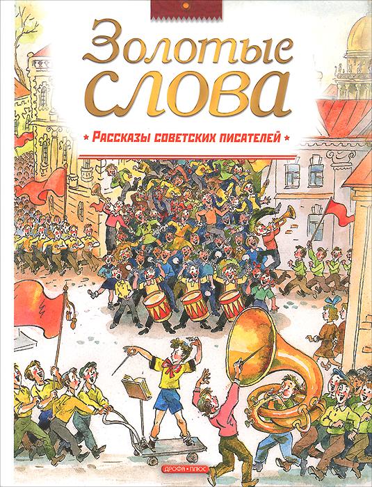 Золотые слова. Рассказы советских писателей