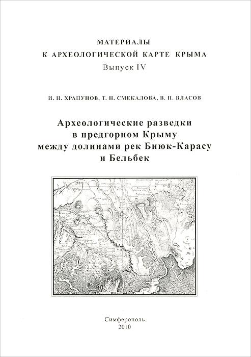 Археологические разведки в предгорном Крыму между долинами рек Биюк-Карасу и Бельбек