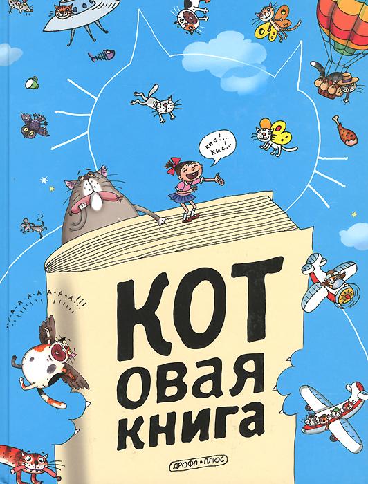 Котовая книга
