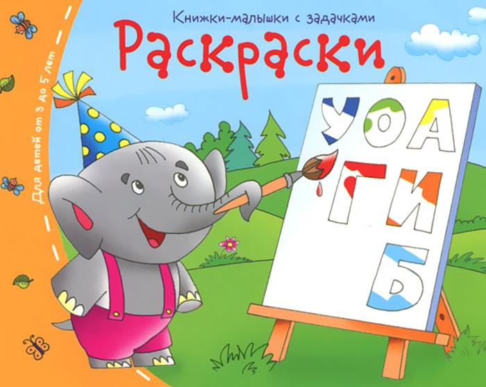 Раскраски. Книжки-малышки с задачками