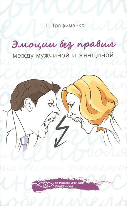 Эмоции без правил. Между мужчиной и женщиной