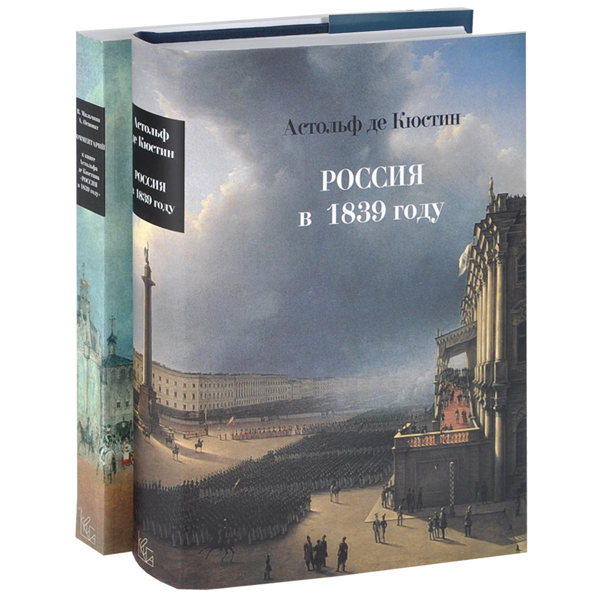 Астольф де Кюстин. Россия в 1839 году (комплект из 2 книг)