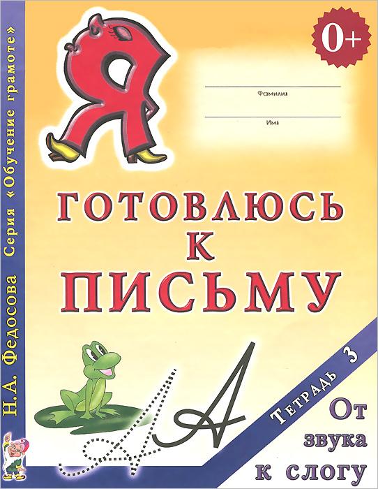 Я готовлюсь к письму. Тетрадь 3. От звука к слогу