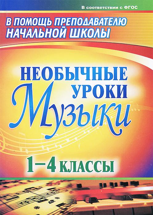 Музыка. 1-4 классы. Необычные уроки