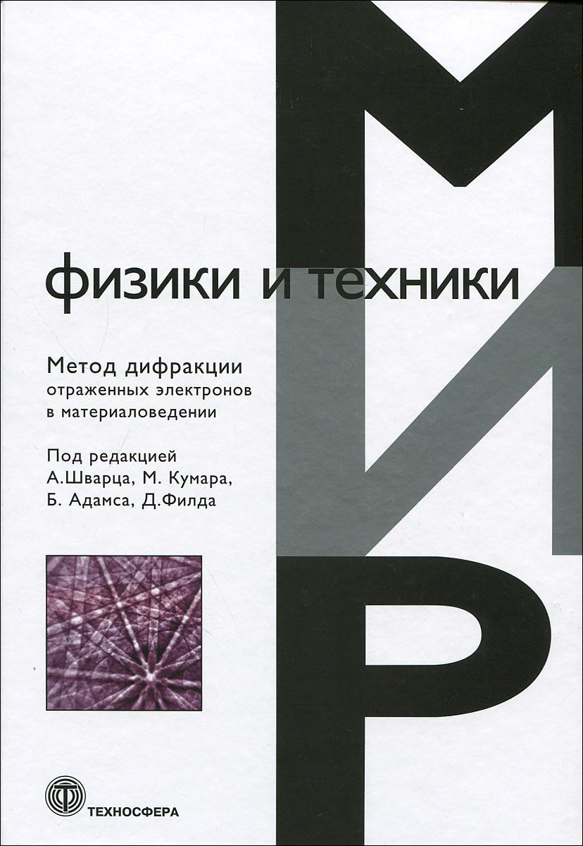 Метод дифракции отраженных электронов в материаловедении