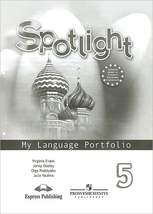 Spotlight 5: My Language Portfolio / Английский язык. 5 класс. Языковой портфель12296407Языковой портфель является неотъемлемым компонентом УМК серии Английский в фокусе (Spotlight) для учащихся 5 класса общеобразовательных организаций. Языковой портфель позволит учащимся собрать все свои достижения (письменные работы продуктивного и творческого характера, аудиозаписи собственных диалогов и т.д.) и оценить уровень полученных знаний в конце обучения. Содержание языкового портфеля направлено на достижение личностных, метапредметных и предметных результатов освоения основной образовательной программы.