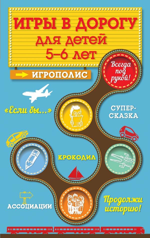 Игры в дорогу для детей 5-6 лет