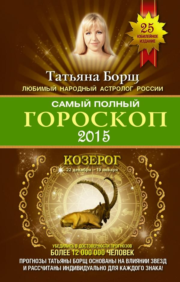 Татьяна Борщ Самый полный гороскоп 2015. Козерог