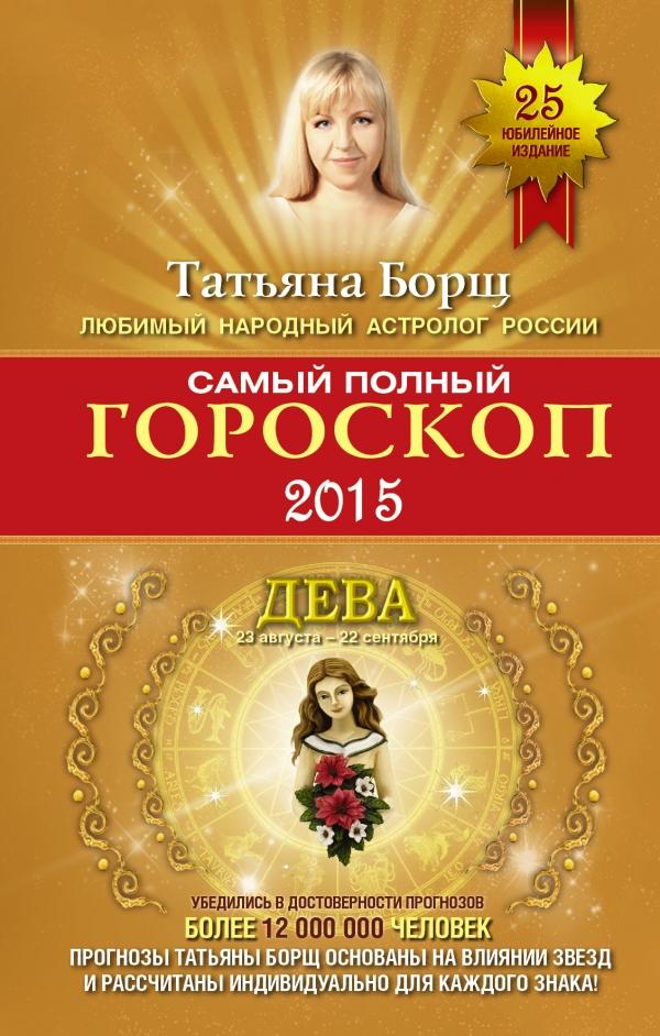 Татьяна Борщ Самый полный гороскоп 2015. Дева