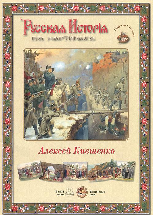 Русская история в картинах. Алексей Кившенко (набор из 24 репродукций)