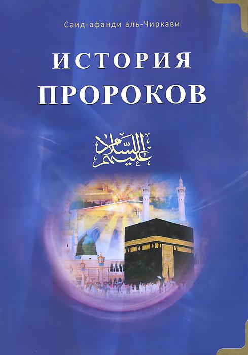 История пророков. В 2 томах. Том 1