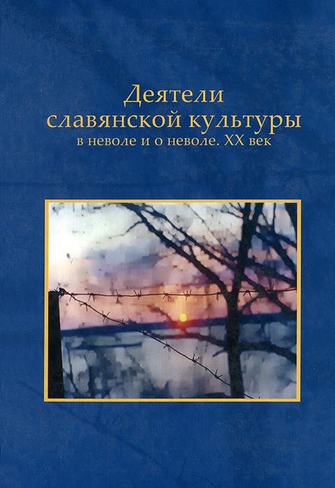 Деятели славянской культуры в неволе и о неволе. XX век
