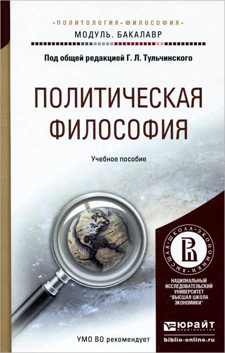 Политическая философия. Учебное пособие