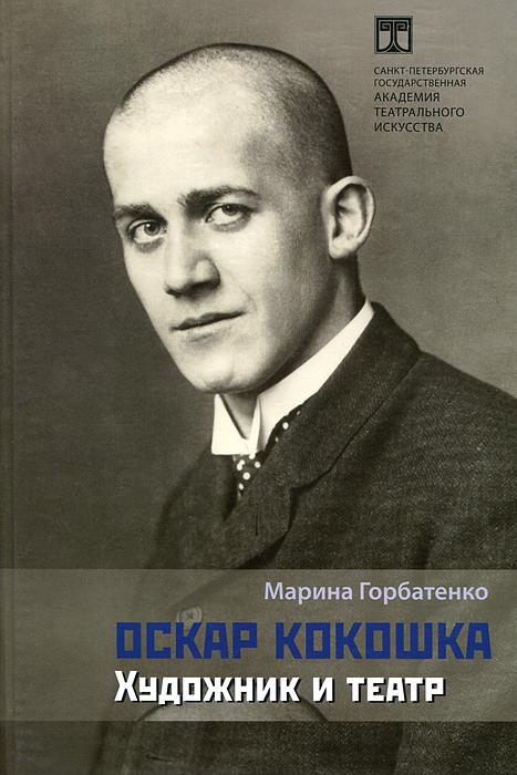 Оскар Кокошка. Художник и театр