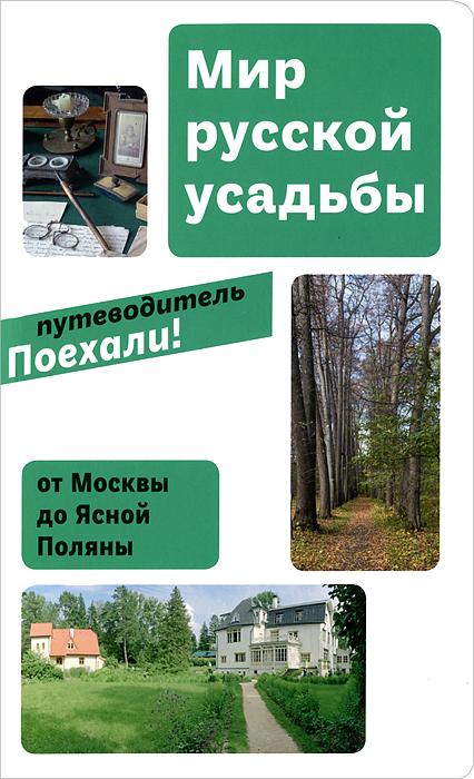 Мир русской усадьбы. От Москвы до Ясной поляны.