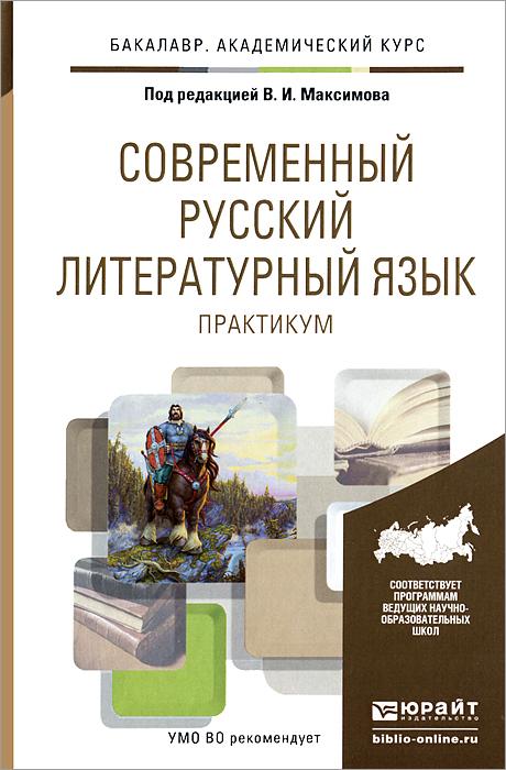 Современный русский литературный язык. Практикум. Учебное пособие