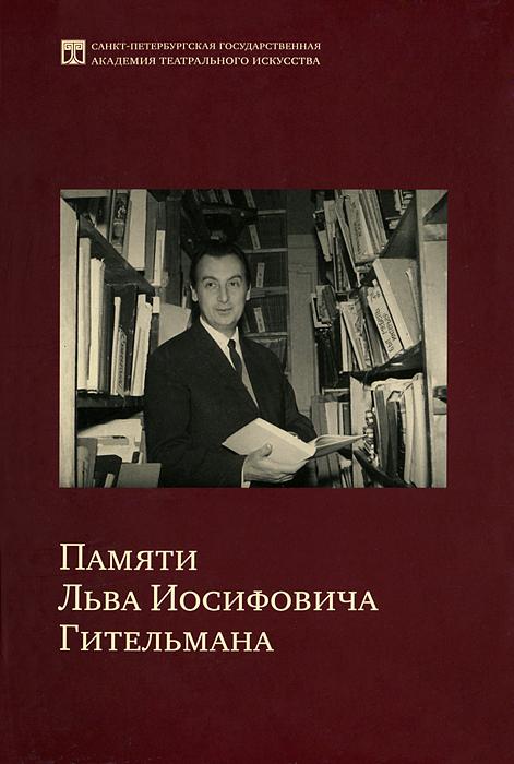 Памяти Льва Иосифовича Гительмана