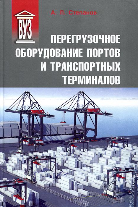 Перегрузочное оборудование портов и транспортных терминалов. Учебник