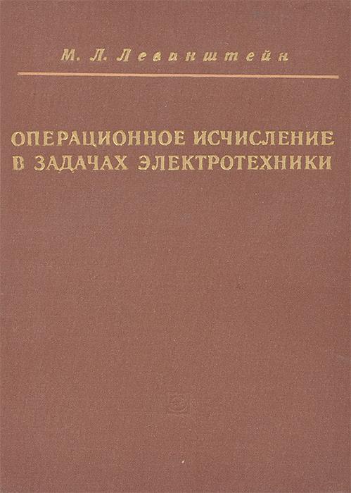 Операционное исчисление в задачах электротехники12296407В книге изложена общая теория операционного исчисления и ее приложения к расчетам детерминированных и случайных процессов в электрических цепях. Рассмотренные примеры охватывают простейшие цепи с сосредоточенными и распределенными параметрами, а также трехфазные цепи, содержащие синхронные машины и трансформаторы. Книга предназначена для студентов электромеханических и электроэнергетических специальностей. Она может быть полезна аспирантам, научным сотрудникам и инженерам, занимающимся вопросами переходных и стационарных процессов в электрических системах.