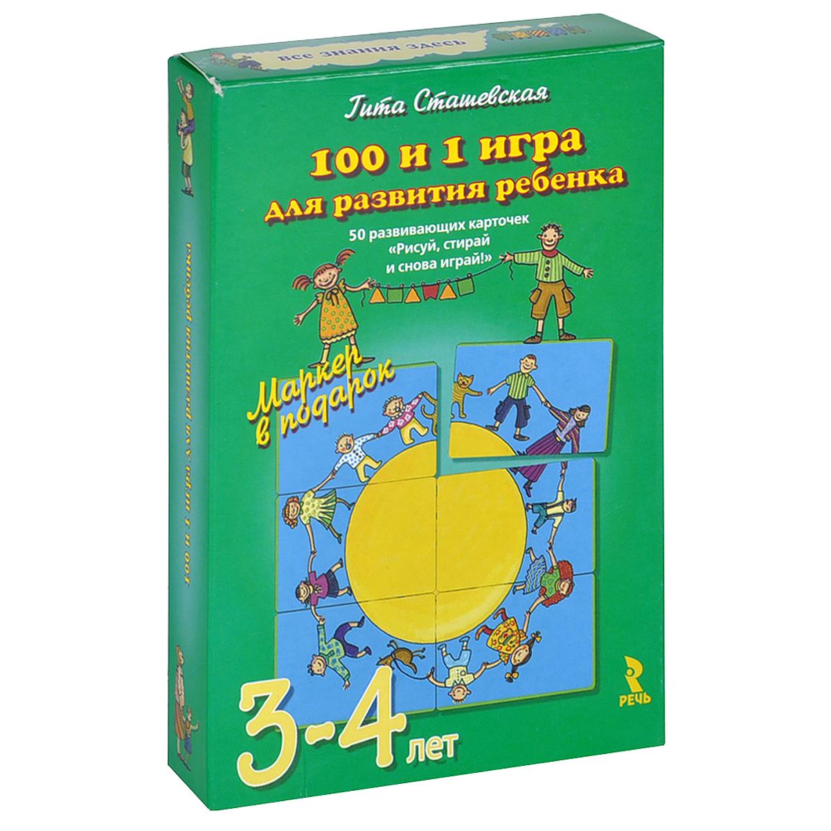 100 и 1 игра для развития ребенка 3-4 лет (набор из 50 карточек + маркер)1229640750 развивающих карточек для детей, которые - помогут развить мышление, речь, память и мелкую моторику; - подготовят к обучению в школе; - научат быть усидчивым, внимательным, находчивым и логичным; - дадут возможность родителям и воспитателям с пользой и удовольствием занять ребенка. Набор состоит из 50 многоразовых карточек Рисуй, стирай и снова играй! и маркера. Набор можно использовать как пазл - на обороте каждой карточки есть цветное изображение - часть пазла. Размер одной карточки: 9,5 см х 15,5 см. Цвет чернил маркера: синий. Размер маркера: 13,5 см х 1,5 см х 1,5 см. Набор упакован в картонную коробку. Размер коробки: 16 см х 11 см х 2 см.