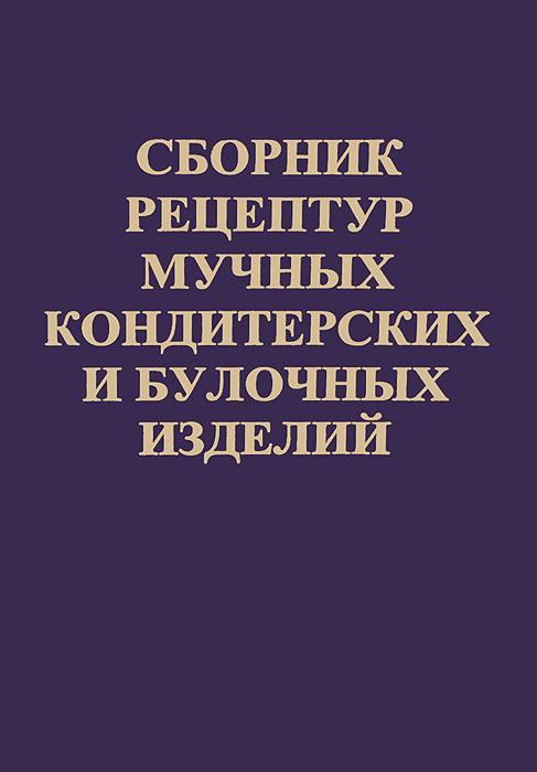 Сборник рецептур мучных кондитерских и булочных изделий ( 978-5-904283-03-2 )