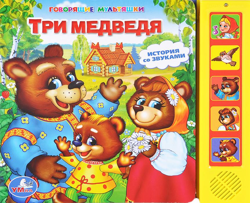 Три медведя. Книжка-игрушка